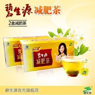 碧生源减肥茶效果怎样?喝碧生源减肥茶有效果吗?