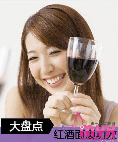 DIY红酒抗氧化面膜  40岁也仍能风华正茂