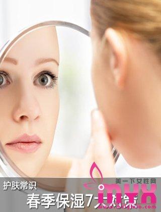 春季皮肤保湿 不可不知的7大对策