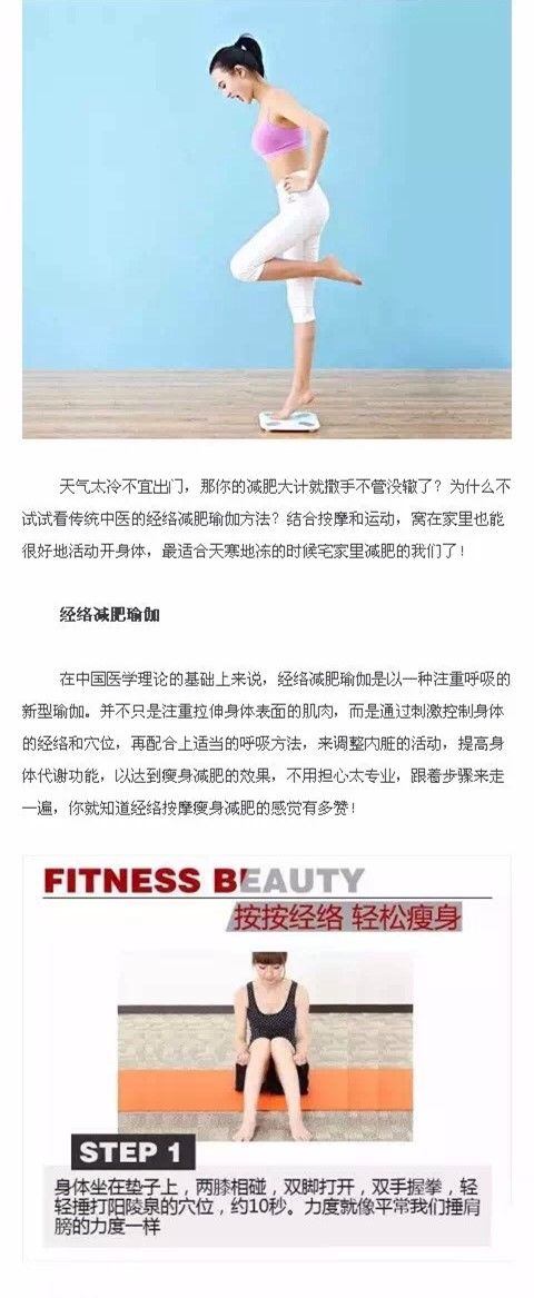 中医经络减肥瑜伽,让你宅在家里舒服瘦身