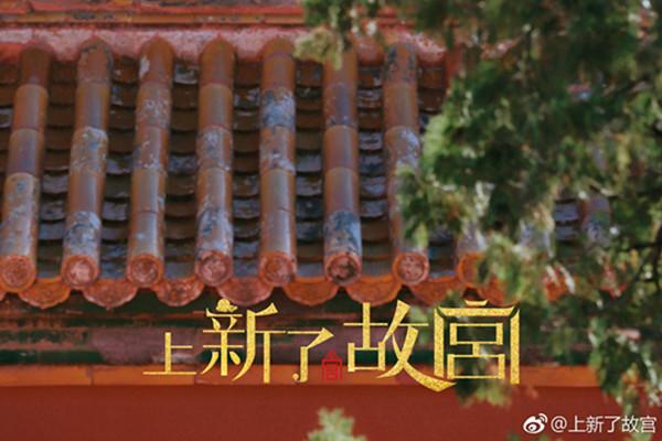 上新了故宫播出时间是什么时候 上新了故宫是什么节目
