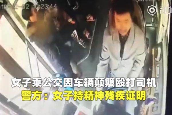 公交颠簸殴打司机 精神疾病证件变成杀人证